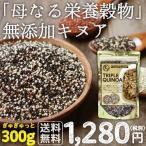 キヌア 3種 トリプルミックスキヌア 300g 本場 ペルー スーパーフード 雑穀 雑穀米 送料無料