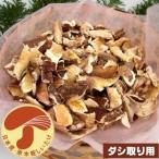 ダシ取り用 ワレ葉 椎茸足 詰め 250g 九州産 国産 100% 原木しいたけ シイタケ 無農薬栽培 訳あり