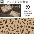 タマチャン野菜柄タイプ - クラフト×茶(ギフト/ラッピング/包装紙)