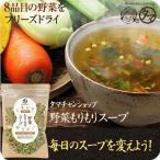 9種類の野菜スープ 忙しい朝や毎日の 栄養 サポートに♪