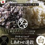 栄養で選ぶ、新しい「雑穀」のカタチ (黒or白)