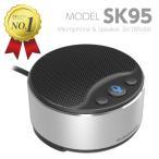 スピーカーフォン WEB会議用 マイク付き 有線タイプ USB−Aコネクタ SK95モデル