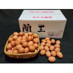 """こだわりたまご""""蘭王""""Mサイズ 10kg【117個〜132個+破損保障40個】 鮮やかな濃いオレンジ色の卵黄色 卵 たまご 新鮮"""