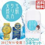 シリカ水 ミネラルウォーター 玉肌シリカ天然水 500ml×3本 沖縄への配送は別途1200円かかります