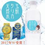 シリカ水 ミネラルウォーター 玉肌シリカ天然水 2箱/500ml×48本