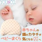 ベビー枕 赤ちゃん まくら 低反発 枕 頭の形 向き癖 斜頭 絶壁 YOU&CO.