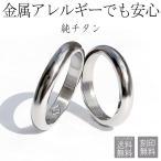 純チタンリング 甲丸 ペアリング マリッジリング 結婚指輪 アレルギー 刻無印料 即納可 メンズ レディース 単品 es-ti01(as)(TS)