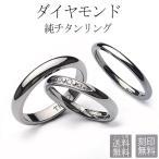 純チタン ペアリング 2本セット 天然ダイヤモンド 3石 刻印無料 結婚指輪 マリッジリング 安い レディース メンズ es-ti08 即納