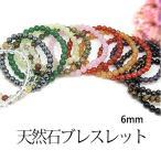 天然石 ブレスレット ブレス パワーストーン メンズ レディース 6mm hukubukuro2 pti (pr)