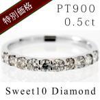 エタニティリング プラチナ ダイヤモンド 0.5ct リング 指輪 ハーフ オーダー yk-175