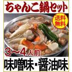 配達日時指定商品  ちゃんこ鍋セット3〜4人前:味噌味/醤油味
