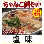配達日時指定商品  ちゃんこ鍋セット3〜4人前:塩味