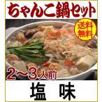 配達日時指定商品  ちゃんこ鍋セット2〜3人前:塩味