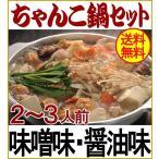 配達日時指定商品  ちゃんこ鍋セット2〜3人前:味噌味/醤油味