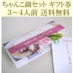 ちゃんこ鍋セットギフト券【3〜4人前】