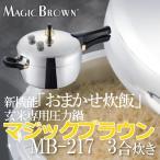 ショッピング圧力鍋 圧力鍋 片手 ヘイワ圧力鍋 鋳物屋 マジックブラウン MB-217 2.8L 3合炊き
