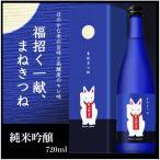 日本酒 純米吟醸 青まねきつね720ml 化粧箱入り 蔵元