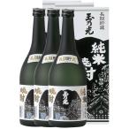 京都・伏見の酒蔵『玉乃光』 純米焼酎 長期貯蔵30度 720ML×3本 JS-7169T