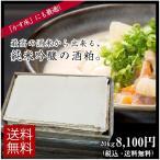 玉乃光 純米吟醸の酒粕(さけかす・板粕)20kg SK-166