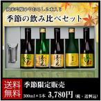 日本酒 季節限定 季節の飲み比べセット(純米吟醸ひやおろし2本入り) TNA-5Y