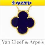 Van Cleef&Arpels ヴァンクリーフ&アーペル未使用 マジック アルハンブラ ペンダント ネックレス  K18 YG イエローゴールド 28340501
