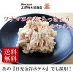 ツナマヨの素  らっきょう 3パック入り お試し 送料無 メール便 ポイント消化 500 食品