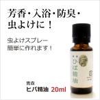 青森産 ヒバ精油(ヒバオイル)20ml  本場青森天然ひば油 ヒバオイル100%