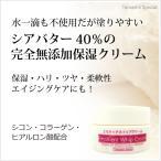 無添加保湿クリーム エモリッチホイップクリーム30ml オーガニック5種+水不使用 コラーゲン・ヒアルロン酸配合