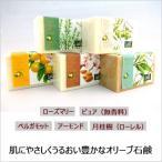 トルコラーレリ石鹸(有機栽培オリーブオイル使用)120g コールドプロセス製法の完全無添加石鹸