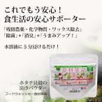 フードウォッシャー食材革命90g(約90回分) ホタテ貝由来の残留農薬除去パウダー 除菌・抗菌・食材の旨みアップも!