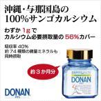 サンゴカルシウムドナン粉末100g(3か月分)沖縄・与那国島化石サンゴ100%カルシウム粉末 微量ミネラル含有