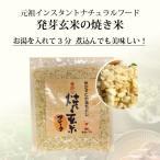 焼き米 釜炒り焼き玄米フレーク(玄米やき米)1kg 焼き米は栄養豊富な100%自然食品 無農薬発芽玄米使用 元祖インスタントヘルシーフード