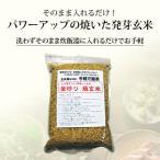 釜炒り焼玄米2kg  無農薬発芽玄米を焼いて栄養価アッ