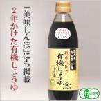 ヤマヒサ 杉樽仕込有機JAS醤油500ml 天然醸造2年の有機醤油 希少な国産有機丸大豆・有機小麦・天日塩が原料