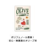 小豆島の無農薬オリーブ葉100% - オリーブ茶ティーパック(3g×30パック) オリーブの産地・小豆島の国産オリーブ茶 ポリフェノール・鉄分豊富