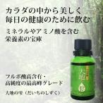 フルボ酸大地の雫30ml 高純度・高品質フルボ酸 化学合成添加物一切無添加 フルボ酸は生命に必須なミネラルやアミノ酸など栄養素の宝庫