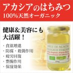 オーガニックはちみつ(アカシア) 天然100%アカシア生蜂蜜 イタリア産 完全無添加