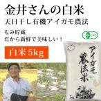 群馬県 金井農園の無農薬有機白米 - 金井さんの天日干し合鴨農法白米5kg 有機白米コシヒカリ 昔ながらのはさかけ天日干し・籾(もみ)貯蔵