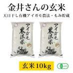 【産地直送/送料無料】金井さんの天日干し有機アイガモ農法米(玄米)10kg 有機JAS認定品 はさかけ天日干し&籾(もみ)貯蔵の有機玄米