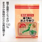 種子島砂糖きび角砂糖300g 種子島産さとうきび100%使用