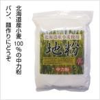 北海道産小麦使用地粉(中力粉)1kg 北海道産小麦のキタホナミ使用の中力粉