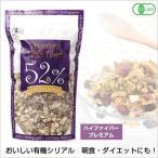 有機シリアル480g 穀物・ドライフルーツ・ナッツ・種をブレンド 塩・砂糖不使用