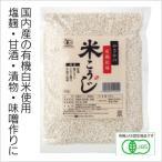 やさかの有機乾燥米こうじ(白米)500g  塩麹・甘酒・漬物・味噌作りに