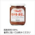 龍神梅 梅醤(生姜入り)250g 無農薬栽培の梅干し龍神梅使用