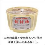 龍神梅1kg  龍神梅のお得用 無添加梅干し 和歌山産・無農薬梅・シソ使用
