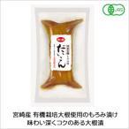 海の精 国産有機諸味漬だいこん(100g以上1個詰)  宮崎産有機栽培大根使用のもろみ漬け