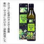 サチャインチオイル(インカインチオイル)270g オメガ3脂肪酸50%含有のインカグリーンナッツ油 無農薬・無化学肥料栽培のインカナッツ(インカインチ)使用