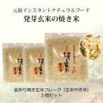 玄米焼き米3個セット 釜炒り焼き玄米フレーク(玄米や