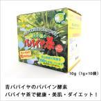 青パパイヤ葉茶 パパイヤ茶(ティーバッグ10袋) 岡山産の青パパイヤ葉使用 低温焙煎&ノンカフェインですっきりとした味わい