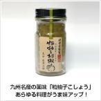 お料理の名脇役・九州名産の薬味「柚子こしょう」の粒タイプ